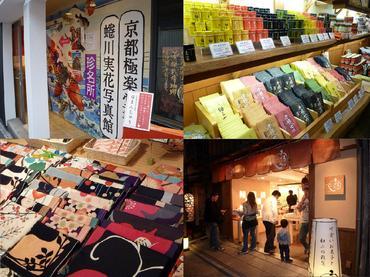 京都清水 お店.JPG
